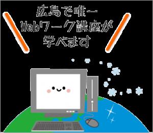 Webワーク講座を学ぼう