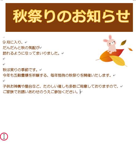 秋祭りのお知らせ2