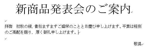 あいさつ文の挿入5