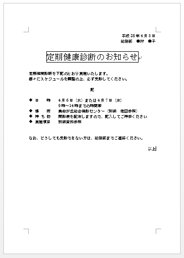 ページ設定1