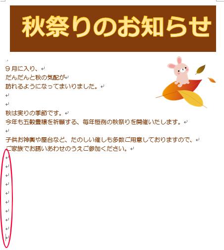 秋祭りのお知らせ3