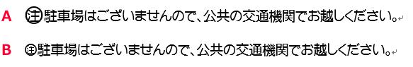 囲い文字7