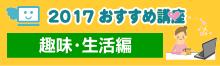 おすすめ講座 趣味編