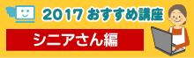 おすすめ講座 シニア編