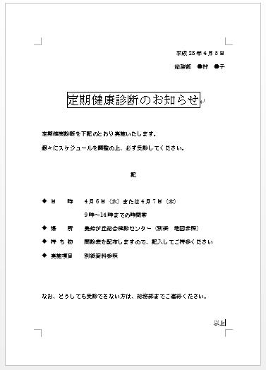 ページ設定4