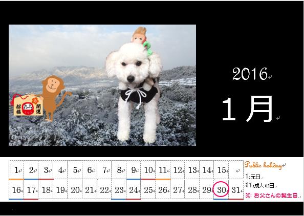 カレンダー13