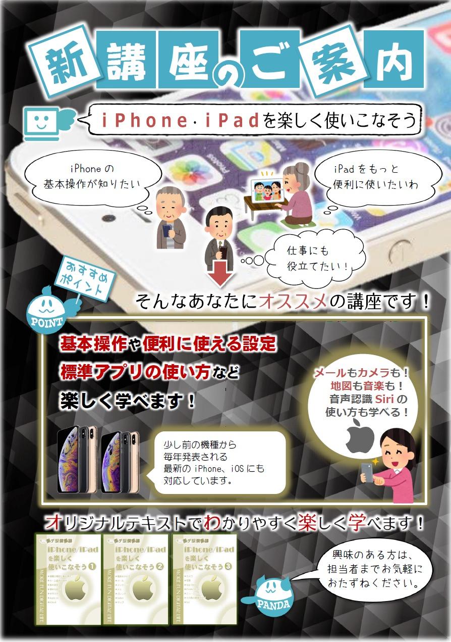 iPhone講座